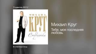 Михаил Круг и Ирина Круг - Тебе, моя последняя любовь - Студентка /2011/