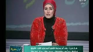 اتصال | ولى أمر يكشف عن فضائح  عالهواء داخل مدرسة خاصة بــ محافظة الشرقية