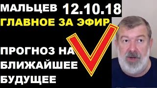 Мальцев 12.10.18 главное