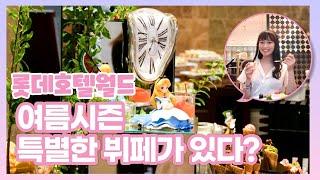롯데호텔월드 여름시즌 이상한월드의 애플수박뷔페!