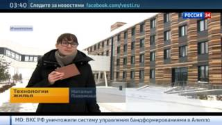 Технологии жилья - Иннополис - 24.11.2015