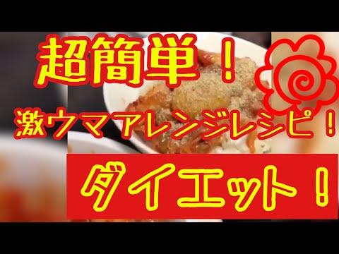 【グルメ】超簡単ダイエットアレンジレシピ!脂肪燃焼キムチご飯!