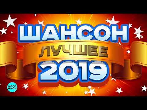 ШАНСОН ⭐ ЛУЧШИЕ ПЕСНИ 2019 ⭐