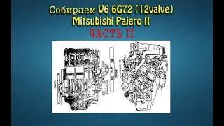 Смотрим запчасти.Собираем 6G72 (12 valve) Pajero II ч.2