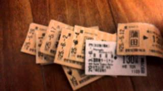 一ヶ月間、キセルした切符を見せる動画です。
