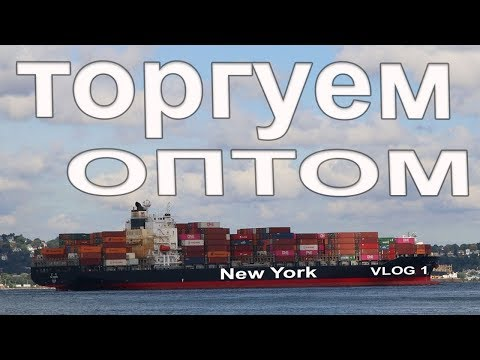 Бизнес в Нью Йорке, оптовая торговля, торговля с США