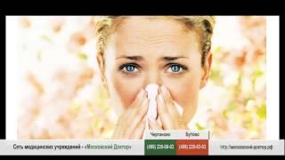 видео Аллергия на апельсины причины, симптомы проявлений, лечение и народные средства, аллергия на апельсин у ребенка что делать