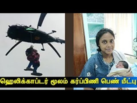 Pregnant Lady Rescued By IAF Helicopter | Kerala Floods