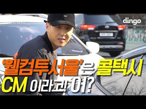 pH-1 called a carpool but got rejected?! [H1gher] EP.02 'Welcome to Seoul' review in a cool taxi