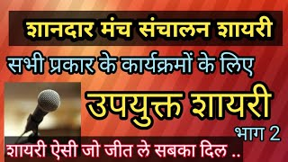 manch sanchalan shayari. मंच संचालन शायरी ।।