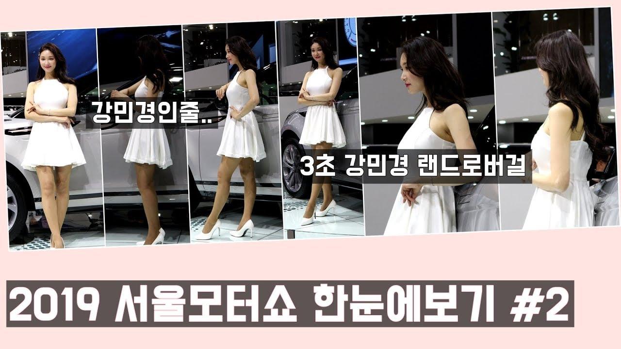 2019 서울모터쇼 한눈에보기 2편 '3초 강민경 레이싱걸'