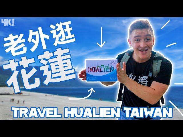 小貝米漿帶你逛花蓮 - 美食旅行 [花蓮好玩卡] Travel Hualien Taiwan - Life in Taiwan #169