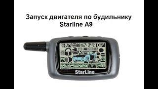 Запуск двигателя по будильнику Starline A9