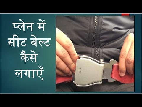 प्लेन में सीटबेल्ट कैसे लगाएँ - First time flight journey tips hindi