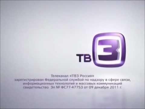 Смена логотипов (ТВ3, 17.12.2012 г.)