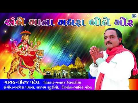 અંબે માન મધરા બોલે મોર   DJ MIX   ગુજરાતી ગરબા સોન્ગ   Dhiraj Patel   New Gujarati Song 2017