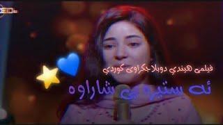 filme hinde dublajkrawi kurdi