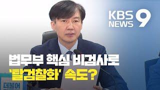 조국 장관, 법무부 '탈검찰화' 속도?…요직에 검사는 배제 / KBS뉴스(News)