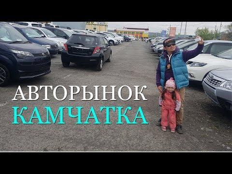 Авторынок Камчатка
