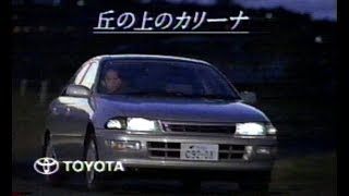 TOYOTA CARINA Yasuko Tomita 丘の上のカリーナ.