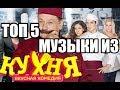 TOP Музыка из сериала Кухня mp3