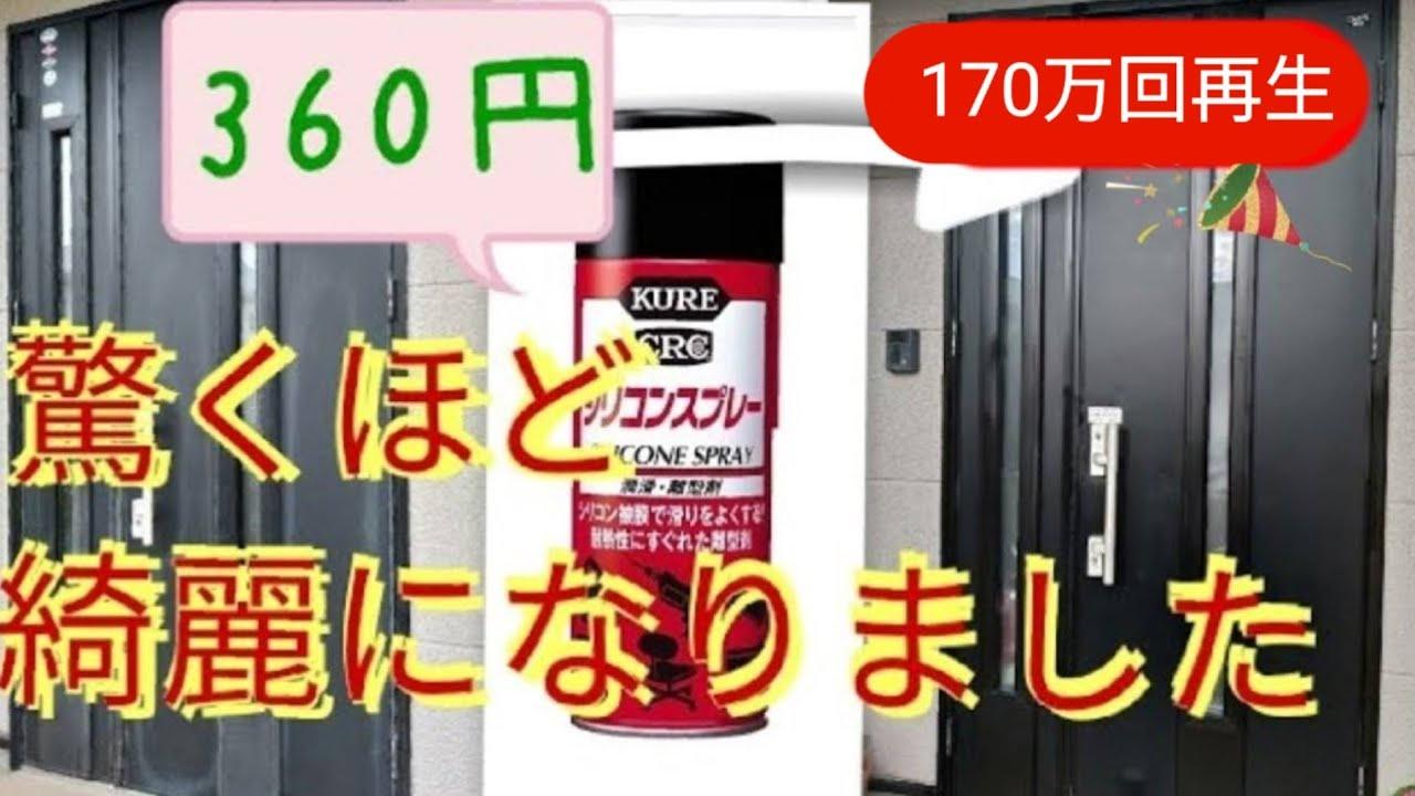 玄関のドアが見違える程 綺麗になりました シリコンスプレーは安くて簡単 素人でもプロ並の出来栄えです Youtube 玄関ドア Diy 玄関ドア 玄関 掃除