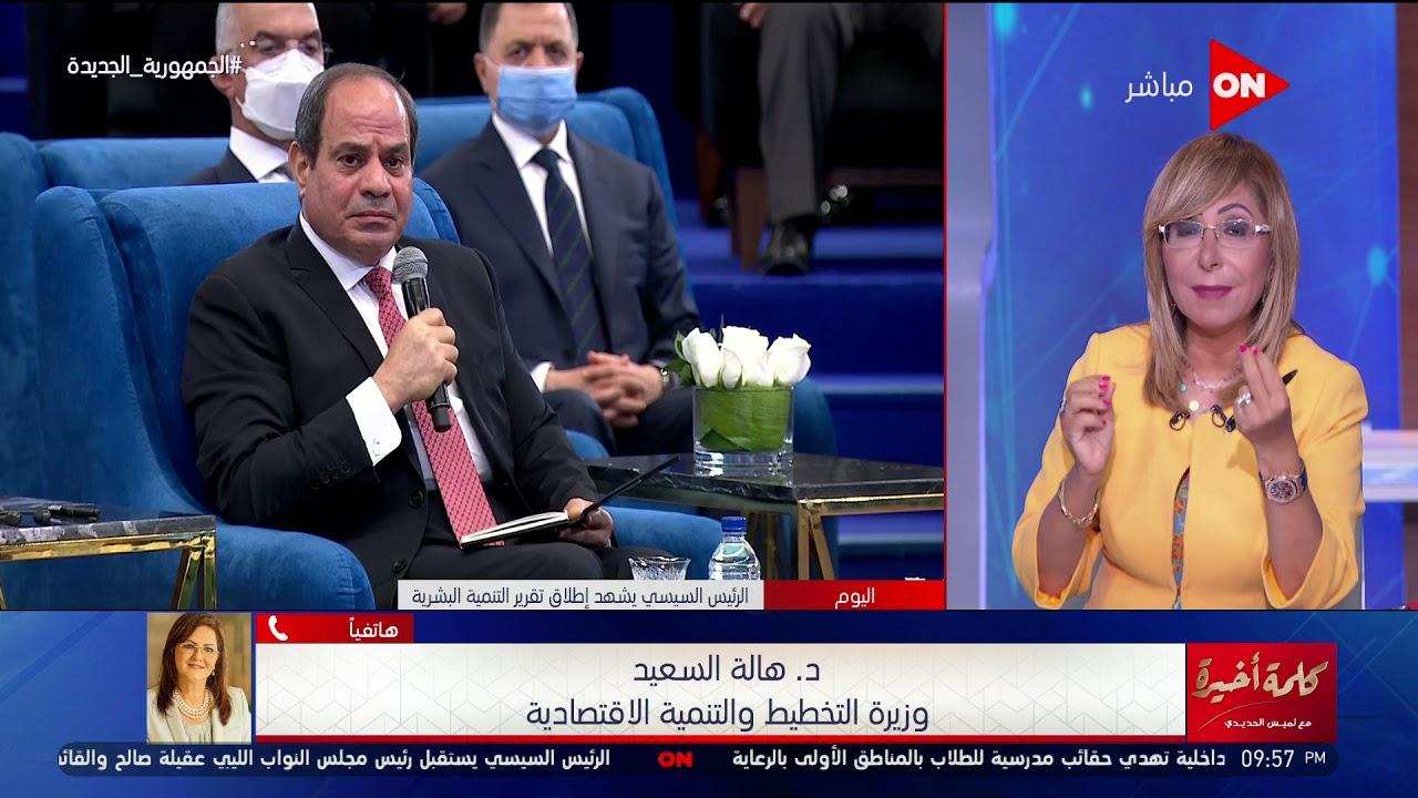 وزيرة التخطيط: تكشف عن أسباب أهمية تقرير التنمية البشرية لمصر وأهم المؤشرات التي تم رصدها  - 23:53-2021 / 9 / 14