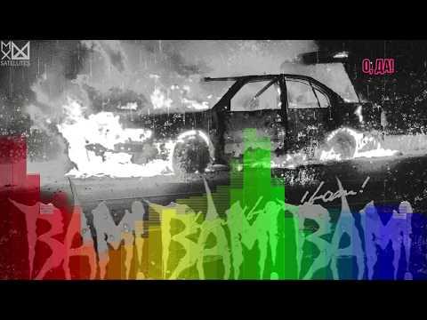 [RUS.SUB][25.09.2017]DJ H.ONE & Justin Oh – BAM! BAM! BAM! (Feat. Jooheon)