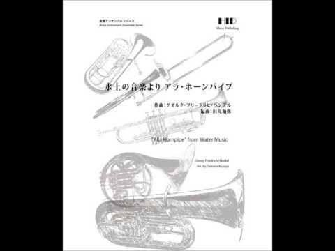 ヘンデル : 組曲「水上の音楽」よりホーンパイプHWV 348posted by helsaizm