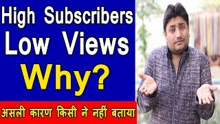 Why Low Views Over High Subscribers On Youtube | High Subscribers Low Views