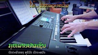 """ເພງ """"ກຸຫລາບປາກເຊ"""" - Instrumental"""