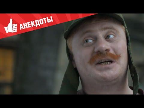 Анекдоты - Выпуск 25