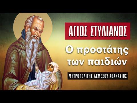 Άγιος Στυλιανός, ο προστάτης των παιδιών - Μητροπολίτης Λεμεσού Αθανάσιος