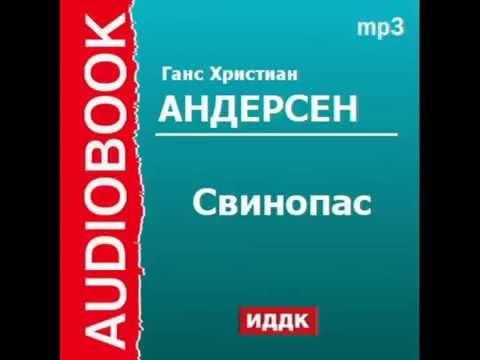 2000340 Аудиокнига. Андерсен Ганс Христиан. «Свинопас»