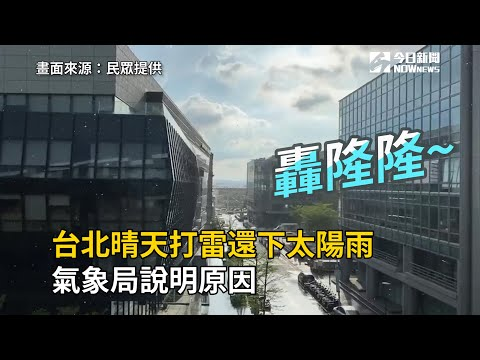 台北晴天打雷還下太陽雨 氣象局說明原因