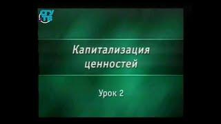 Урок 2. Новая история российской капитализации (10 - 20 лет спустя)
