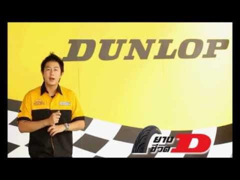 ยางดี ชีวิตดี by DUNLOP[1]