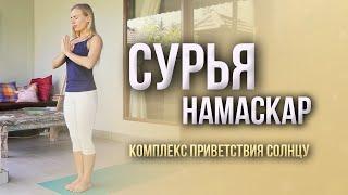 Сурья намаскар - комплекс приветствия солнца с Наташей Ерофеевой