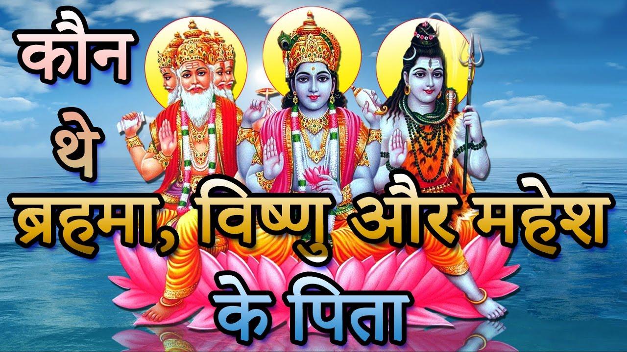Download Brahma Vishnu Mahesh   आखिर कौन थे ब्रहमा, विष्णु और महेश के पिता   Indian Rituals भारतीय मान्यताएं