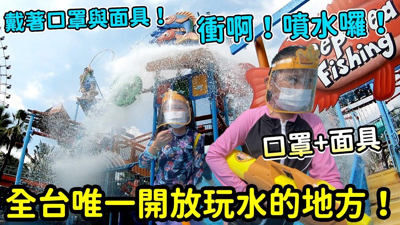 全台唯一有開放玩水的水樂園。口罩+面具就可以衝進去玩水了!姐姐被 雲霄飛車嚇到哭了!妹妹 鼓起勇氣走進AR鬼屋是怎麼做到不哭走出來。sunnyyummy的玩具箱