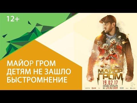 Видео Майор гром фильм 2017 смотреть онлайн бесплатно в хорошем качестве hd 720