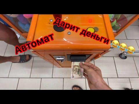 Игровой автомат ХВАТАЙКА дарит деньги !!!