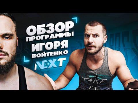 Обзор Программы NEXT Игоря Войтенко !