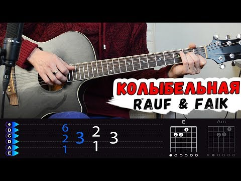 Рауф и Фаик - Колыбельная (Отличная песня о любви) на гитаре