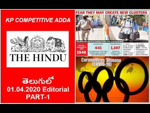 01.04.2020 The Hindu Editorial Analysis In Telugu || Today Hindu Editorial Analysis In Telugu Part-1