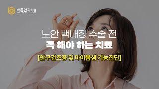 [부산 동래 바른안과] 레이저백내장수술 & 노안…