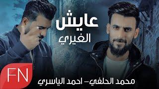محمد الحلفي واحمد الياسري  - عايش الغيري  - حصريآ - #ساعة_الصفر