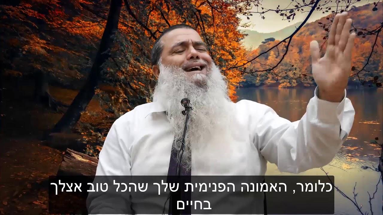 הרב יגאל כהן | אם אדם רק מתלונן ורואה רע - הוא לא יהנה גם מהטוב והכייף בעולם