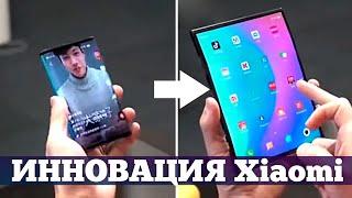 ОФИЦИАЛЬНО Xiaomi Dual Flex - складной смартфон НАКАЗАЛ Samsung и Huawei   Droider Show #418