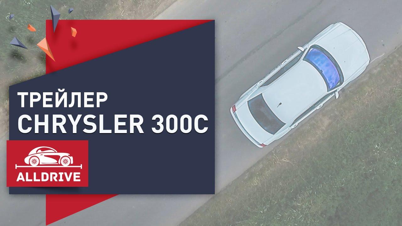 Трейлер. Тест-драйв Chrysler 300C